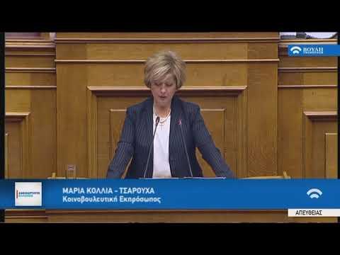 Μ.Κόλλια-Τσαρουχά(Κοιν.Εκπ.ΑΝΕΛ)(Προσχώρηση Δημοκρατίας της Βόρειας Μακεδονίας στο ΝΑΤΟ)(08/02/2019)