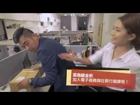 台灣就業通-舞出職場力