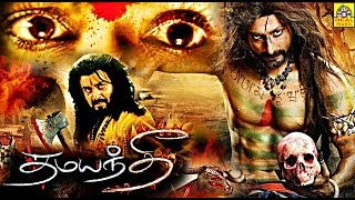 Tamil Movie 2015 Full Movie New Releases Darling-(Dhamayanthi)  Super Hit Tamil Full Movie  Darling