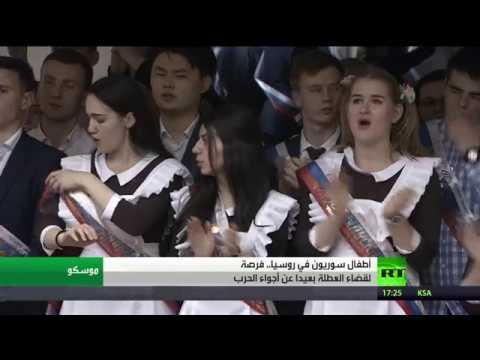 العرب اليوم - شاهد: أطفال سورية في موسكو عطلة بعيدًا عن الحرب