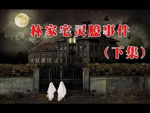 林家宅37号灵异事件,无脑道士杀人成仙案(下)!