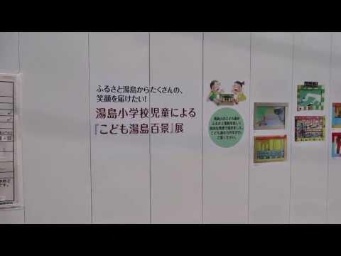 こども湯島百景展 東京建物S
