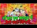 माँ बाप इस कलयुग में कैसे काटे जिन्दगी || Maa Baap Bhajan Song || Marmik Bhajan || Sad Song