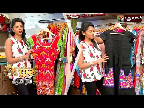Azhagu-Aayiram-29-06-2016-Puthuyugam-TV