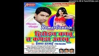 Heroin Banbu Ta Kapda Utarbu - Hemant Harjai - Bhojpuri 2017 Latest Album Song Visit http://hamargana.in For More Bhojpuri Songs Mp3 Available On www.hamarga...