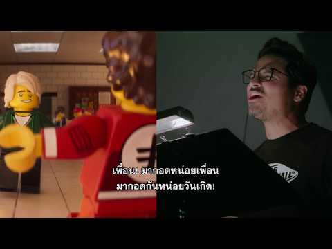 The LEGO® Ninjago® Movie - Michael Pena Fan Piece (ซับไทย)