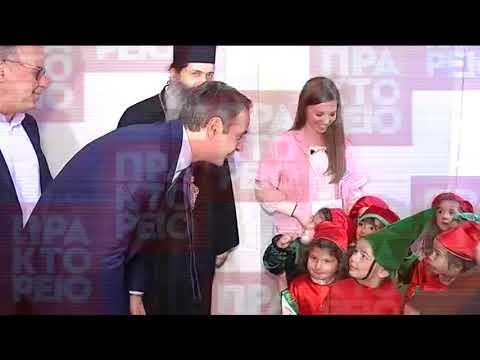 Ο Κ. Μητσοτάκης στη Χριστουγεννιάτικη γιορτή του βρεφονηπιακού  σταθμού της  Ιεράς Αρχιεπισκοπής