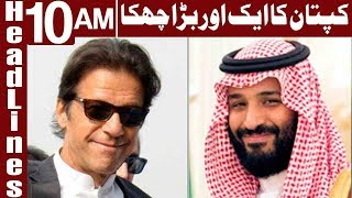 Download Lagu KSA Interested in Heavy Investment in Pakistan | Headlines 10 AM | 15 August 2018 | Express News Mp3