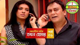 Download Video Bangla Romantic Natok   Tokhon Hemonto   EP - 01   Humayun Faridi, Zahid Hasan, Mou, Jitu Ahsan MP3 3GP MP4