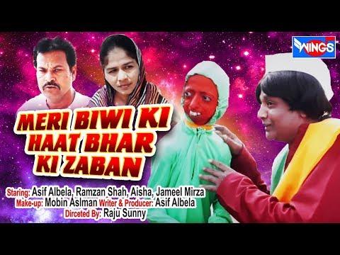 Khandesh ka Jyotish - Khandeshi Ki Comedy - Asif Albela ,Ramazan  Comedy Video Part - 3