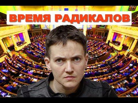 Время радикалов...Надежда Савченко