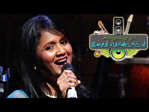 Vaada-Vaada-Paiya-by-Ranjith-Anitha-Karthikeyan-Chillinu-oru-Concert-Hey-Va-da-Va-da-Paiya