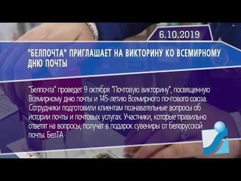 Новостная лента Телеканала Интекс 06.10.19.