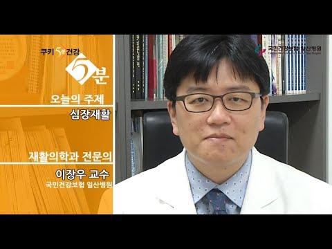 [국민건강보험 일산병원 재활의학과 이장우] 심장재활