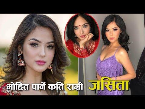 (सबैलाई मोहित पार्ने सुन्दरी नायिका ! कति राम्री जसिता | Actress Jasita Gurung - Duration: 2 minutes, 45 seconds.)