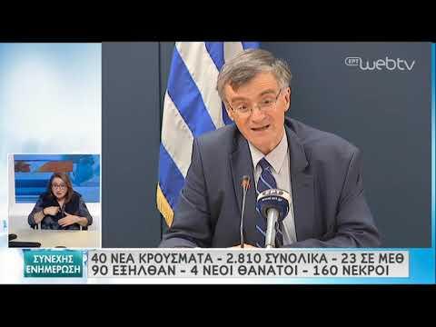 Η ενημέρωση του Σωτήρη Τσιόδρα από το υπουργείο Υγείας   15/05/2020   ΕΡΤ