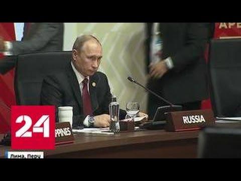 Путин и Обама кратко поговорили на саммите АТЭС (видео)