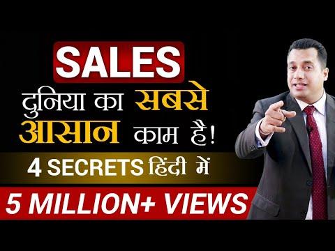 Sales दुनिया का सबसे आसान काम है | 4 Sales Secrets | Hindi Video | Dr Vivek Bindra