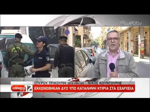 Εκκενώθηκαν δυο υπό κατάληψη κτήρια στα Εξάρχεια | 16/10/2019 | ΕΡΤ