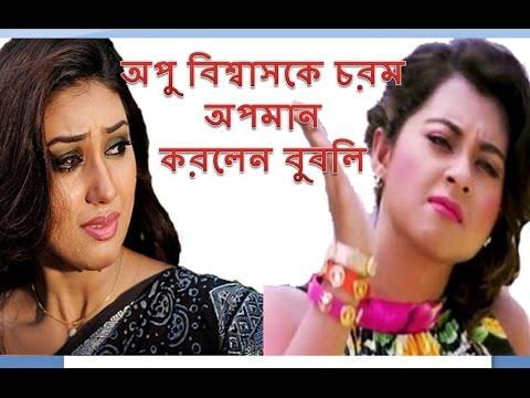 অপু বিশ্বাসকে চরম অপমান করলেন বুবলি - Bangla Actresses Bubli And Apu Biswas's Update