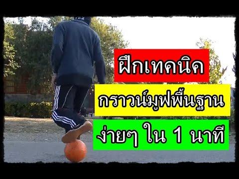 KOZ สอนสตรีทฟุตบอลฟุตซอล เทคนิคที่ 8 สอน กราวน์มูฟ พื้นฐาน ( One Footed Clapping ) (видео)