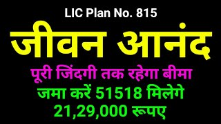 Video Jeevan Anand | Plan No. 815 | LIC जीवन आनंद Plan | Life Time Risk Cover | LIC Best Plan | Details MP3, 3GP, MP4, WEBM, AVI, FLV Oktober 2018