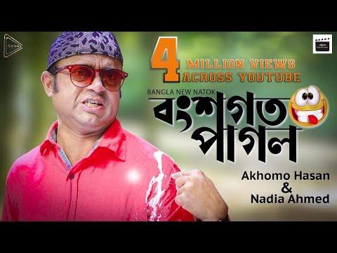 Download Bongshogoto Pagol| Akhmo Hasan|Nadia|Bangla Comedy Natok Eid 2019 hd file 3gp hd mp4 download videos