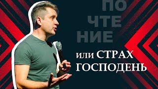 ПОЧТЕНИЕ ИЛИ СТРАХ ГОСПОДЕНЬ - HG Online 28.06.2020