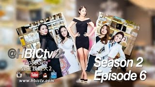 """#HBICtv: SE2 Episode 6 Subscribe!#HBICtv: Ultra Rich Asian Girls is a Canadian online program about the daughters of affluent, Mandarin speaking Chinese Canadians living in Canada.  They are young independent women starting their lives and careers with the newest Hermes Birkin bags and YSL shoes while vying for the status of #HBIC """"Hot Bitch in Charge"""".Music by Aki Frankie Dezhttps://itunes.apple.com/us/artist/dez/id927804563A production of VeyronMedia Inc. All Rights Reserved, 2014info@hbictv.com未经许可不得转载任何本视频相关资料!"""