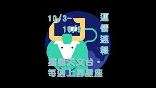 Video 星星天文台(上昇星座運勢速報)﹕上昇金牛(10/03-10/09) MP3, 3GP, MP4, WEBM, AVI, FLV Oktober 2017