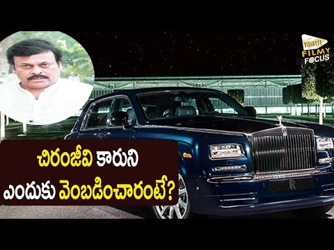 Chiranjeevi's Car Chased by Unknown : Investigation Going on
