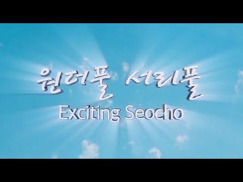 원더풀 서리풀 Exciting Seocho
