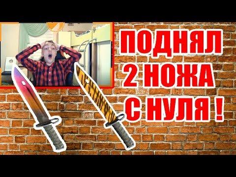 НЕРЕАЛЬНЫЙ ФАРМ БАЛАНСА  ПОДНЯЛ 2 НОЖА С НУЛЯ  ОГРОМНЫЙ ОКУП - DomaVideo.Ru