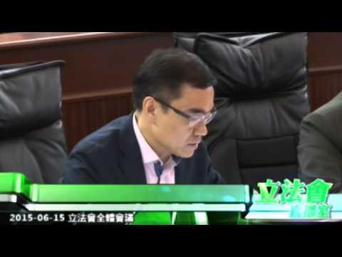 討論及表決關於區錦新議員於2015年 ...