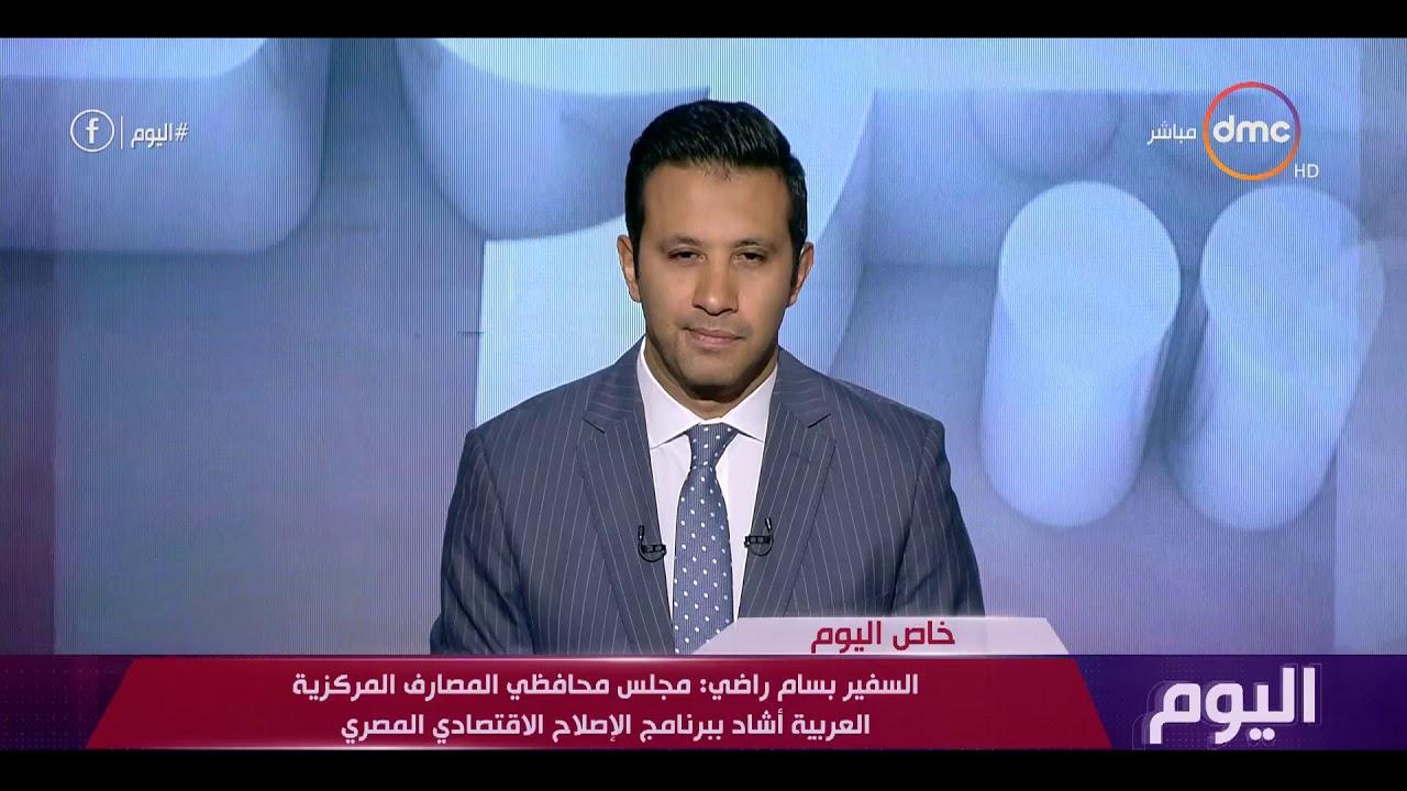 اليوم - السفير بسام راضي: مجلس محافظي المصارف المركزية العربية أشاد ببرنامج الإصلاح الاقتصادي المصري