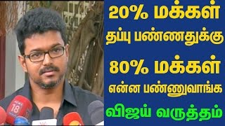 Actor Vijay Speaks About Advantages And Disadvantage Of New Order By Government | Cine Flick