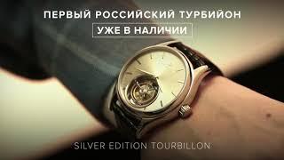 Первый российский турбийон уже в наличии