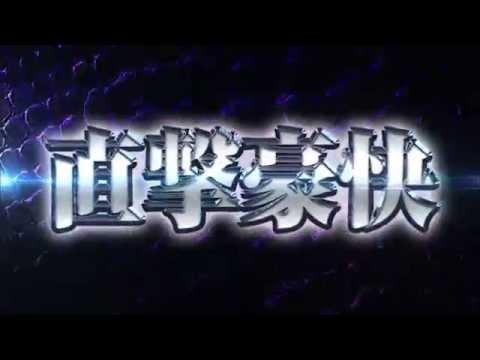 山佐パチスロ 無双OROCHI プロモーションビデオPV