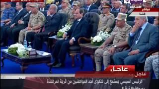 الرئيس السيسي يستمع إلى شكوى أحد المواطنين من قرية المراشدة بمحافظة قنا