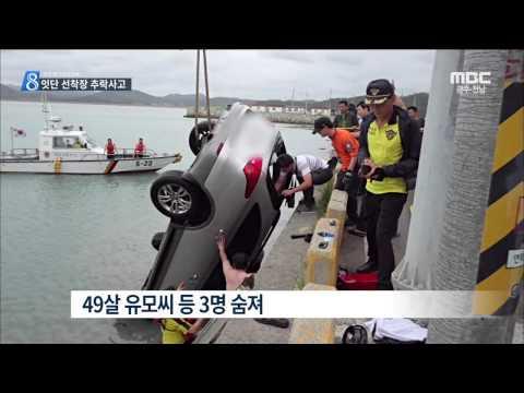 차량이 물에 빠지는 사고