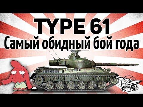 Type 61 - Самый обидный бой года