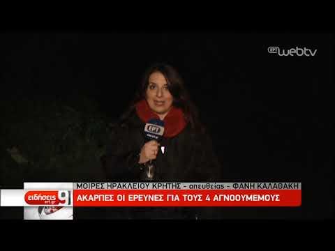Αγωνία για τους 4 αγνοούμενους στην Κρήτη – Βρέθηκε εξάρτημα του αυτοκινήτου | 17/2/2019 | ΕΡΤ