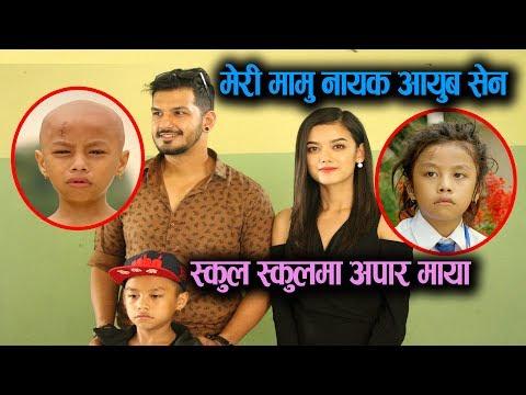 (Meri Mamu नायक Ayub Sen लाई  स्कुल स्कुलमा अपार माया Santosh Sen || Mazzako TV - Duration: 13 minutes.)