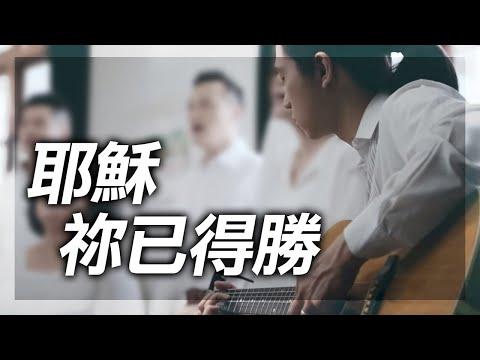 【耶穌祢已得勝】天韻合唱團Official MV