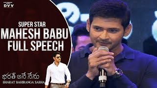 Video Super Star Mahesh Babu Full Speech @ Bharat Bahiranga Sabha | Bharat Ane Nenu MP3, 3GP, MP4, WEBM, AVI, FLV Juli 2018