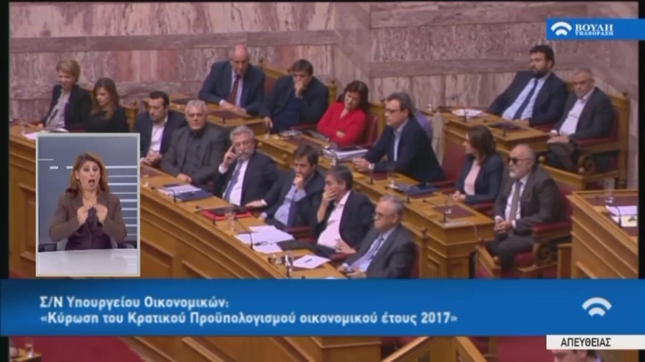 Ομιλία του Πρωθυπουργού στη συζήτηση για τον Προϋπολογισμό του 2017