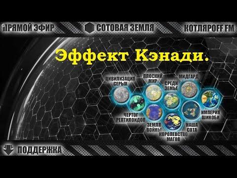 КОТЛЯРOFF FM: Эффект Кэнади.