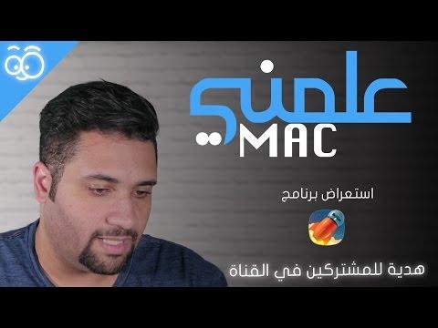 برنامج علمني ماك - استعراض تطبيق Folx 5 + سحب للمشتركين