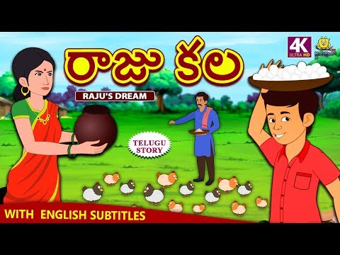 Telugu Stories for Kids - రాజు కల | Raju's Dream | Telugu Kathalu | Moral Stories | Koo Koo TV