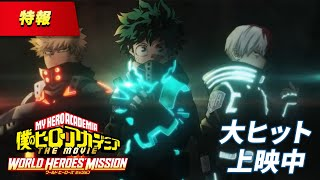 My Hero Academia : World Class Mission - Bande annonce